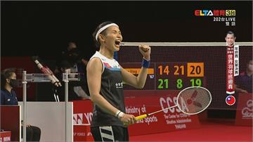 快新聞/激戰3局擊敗前西班牙球后馬琳 戴資穎羽球年終賽奪冠