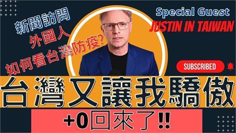 本土再現加零!1個月前預言疫情將緩 外籍教授:一直對台灣有信心