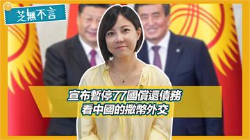 芝無不言 / 宣布暫停77國償還債務 看中國打什麼主意?