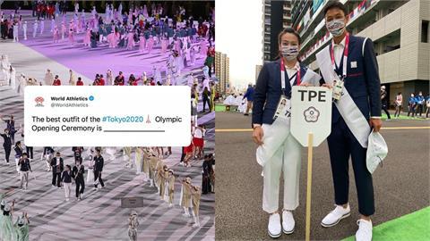 東奧/國際田徑總會暗指「台灣隊團服最好看」?完美巧合引網熱議