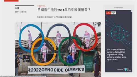 盼台灣別跟隨歐美抵制北京冬奧?中國奧會拉攏中華奧會 卻拒陸委會出席