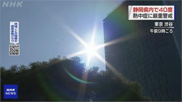 日本今年最高溫!靜岡濱松市直逼41度