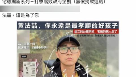 消防特訓學員黃法喆罹難 妹妹呼籲:沒有接受捐款