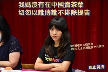快新聞/說3次「我媽沒有在中國賣茶葉!」 黃捷怒:勿以訛傳訛否則將提告