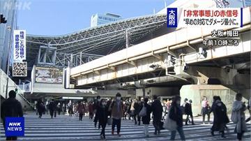 「大阪模式」亮紅燈 籲12/15前非必要別外出