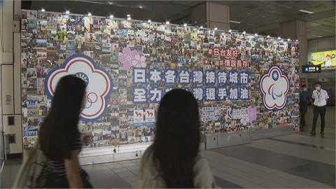 20多個日本縣市 捷運站刊登廣告應援台灣