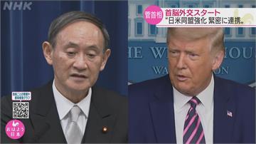 川普:24小時隨時可以打給我喔!  菅義偉與川普首次通話「像極了愛情」