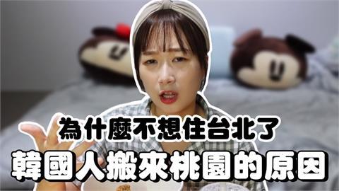 韓國歐膩不住首都落腳桃園  親曝原因:才有在台灣生活感覺