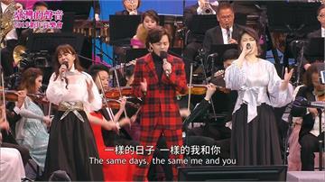 2019新年音樂會盛大演出!從老歌、民歌唱到流行歌
