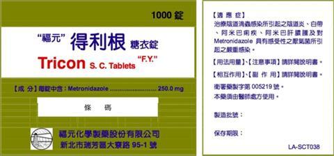 陰道炎藥「得利根」顏色異常 9萬顆7/9前回收