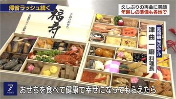 年味濃!日本民眾採買年貨準備圍爐 返鄉人潮擠爆車站