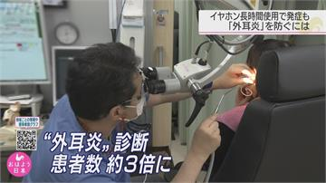 遠距上班戴耳機時間增長日罹患「外耳炎」民眾大增!