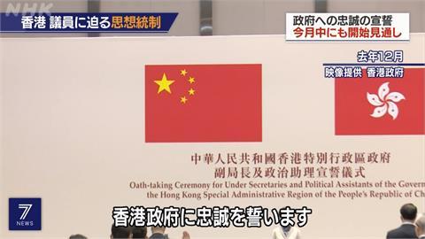 不愛中國就繳薪滾蛋!200多位港議員陸續辭職