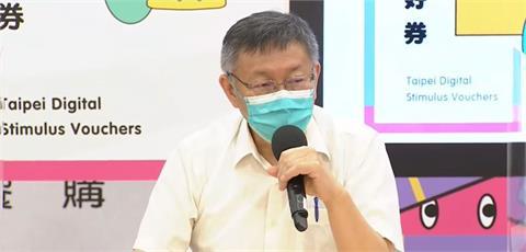 快新聞/入境美國須完整接種疫苗未含高端 柯文哲稱台灣本就是「國際孤兒」