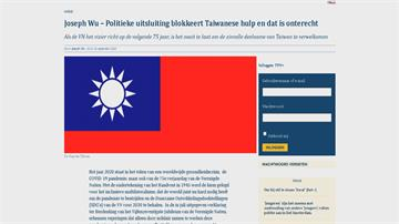 封鎖台灣是錯誤政策! 籲加入聯合國吳釗燮專文登10多國媒體