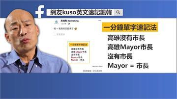 高雄「Mayor」沒有市長?網路出現英文速記法、學子作文諷刺韓國瑜