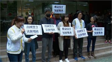 「出國禁令法源殘缺」!三大醫護工會到疾管署抗議