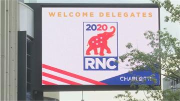 共和黨大會24號起登場 川普預計27號發表提名演說