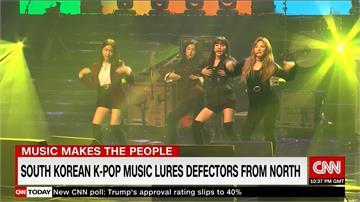 K-POP魅力無法擋 脫北者直指關鍵誘因