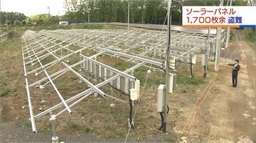 日本栃木縣離奇竊案 1700多塊太陽能板遭竊