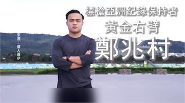 標槍好手鄭兆村與網紅對決「擲手機」!成績大勝不忘宣傳東京奧運