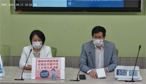 快新聞/國民黨種族主義諷鄞義林 民進黨轟「傷害台灣形象」籲江啟臣道歉