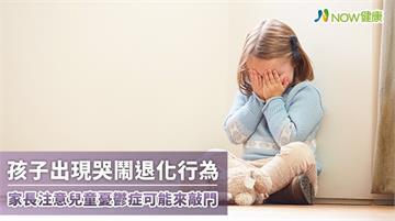 孩子出現哭鬧退化行為 家長注意兒童憂鬱症可能來敲門