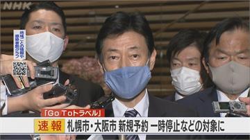 快新聞/日本疫情再起 政府宣布國旅補助名單剔除「札幌市、大阪市」