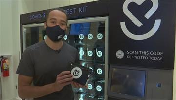 武肺疫情持續升溫 美國推快篩販賣機
