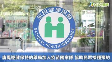 唐鳳邀健保特約藥局加入疫苗國家隊 協助民眾接種預約