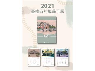 快新聞/2021台鐵新月曆來了! 1500份明開賣 每人限購2份