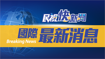 快新聞/美國務次卿今率團訪台! 強化台美經濟合作