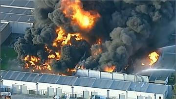 澳洲化學工廠驚傳大火!濃濃黑煙直竄天際