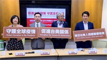 陳柏惟牽線AIT 全美台灣同鄉會捐防疫物資給美國