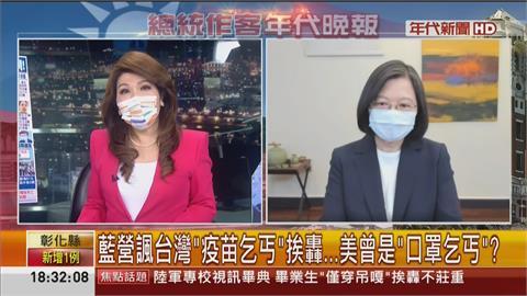 快新聞/羅智強狂酸「疫苗乞丐」 蔡英文回擊:不恰當!期待有建設性的批評