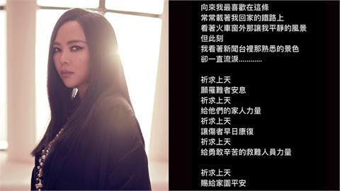 太魯閣號出軌/「看著熟悉的景色落淚」張惠妹發文為罹難者、傷患祈福