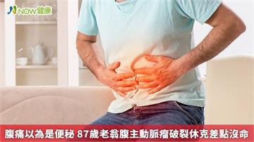 腹痛以為是便秘 87歲老翁腹主動脈瘤破裂休克差點沒命