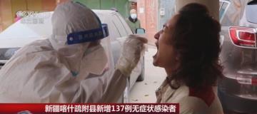 新疆喀什新增137起無症狀確診者 四川隔離來自喀什民眾