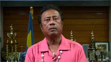 快新聞/3友邦聯合國大會總辯論挺台 帛琉總統:台灣2350萬人不該被遺漏