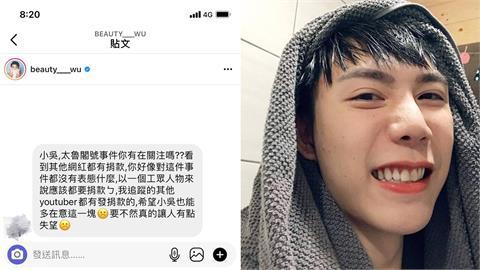 網紅小吳被砲轟「台鐵事故沒捐款」 陳彥婷怒回:捐錢不是競賽