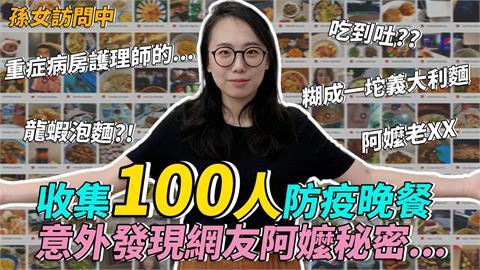 居家防疫晚餐吃啥?她蒐集網友百道料理 看到這張照片鼻酸了