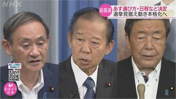 自民黨9/13~15投票選黨魁 菅義偉 石破茂等呼聲高
