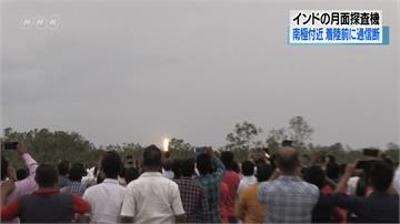 印度月球飛船2號登月失敗!著陸前幾秒失聯
