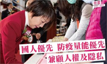 快新聞/立院「武漢肺炎紓困條例」朝野協商  范雲暢談三大重點