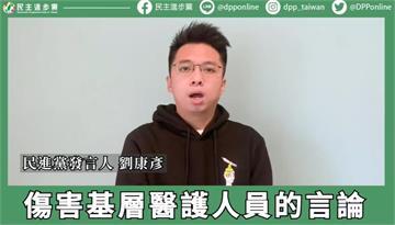 快新聞/楊志良稱「若當院長就開除確診醫師」 民進黨嗆:不要為幾千塊通告費出言傷醫護人員