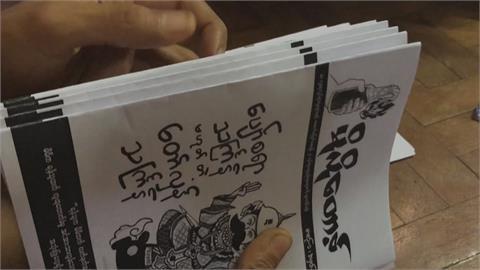 軍政府斷網阻止動員 示威民眾製地下刊物抵抗