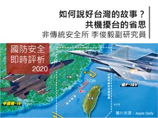 快新聞/國防安全研究院評析 台灣應善用新媒體向國際發聲
