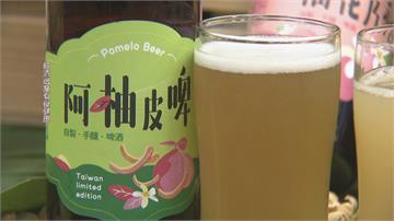 文旦柚渾身是寶 研發出柚子啤酒 摘花泡茶 新欉大果文旦有效減量