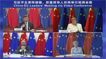 歐中領袖視訊峰會 經貿港維人權分歧益深
