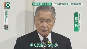 森喜朗失言風波延燒 14人辭退東京奧運志工